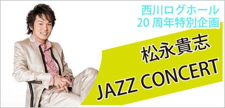 20周年特別企画 松永貴志 JAZZ CONCERT