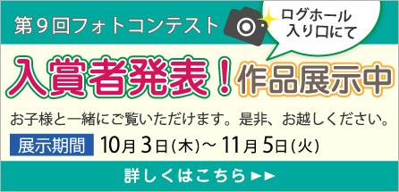 第9回フォトコンテスト入賞作品発表のお知らせ